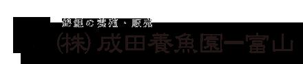(株)成田養魚園ー富山